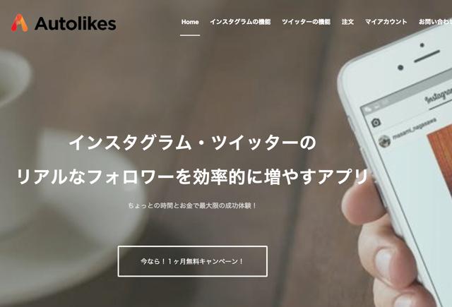 2.無料で1ヶ月利用できる「Autolikes」を利用