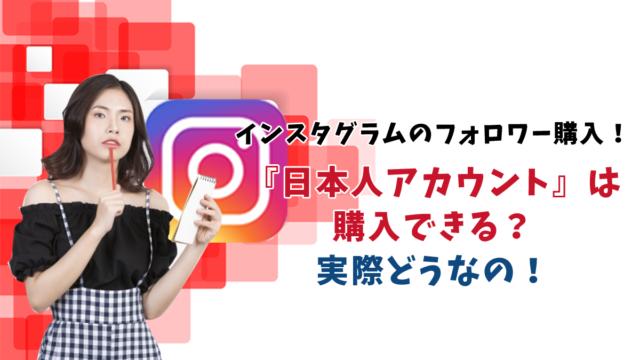 インスタグラムのフォロワー購入サイトで日本人を増やせる?【徹底検証】